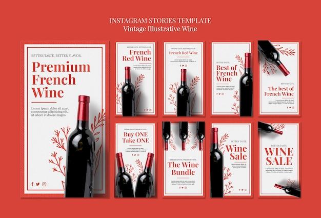 프랑스 와인 인스 타 그램 이야기 템플릿 무료 PSD 파일