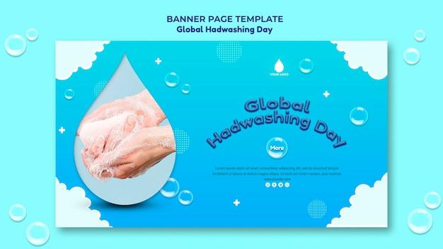 글로벌 손 씻기의 날 배너 개념 템플릿 무료 PSD 파일