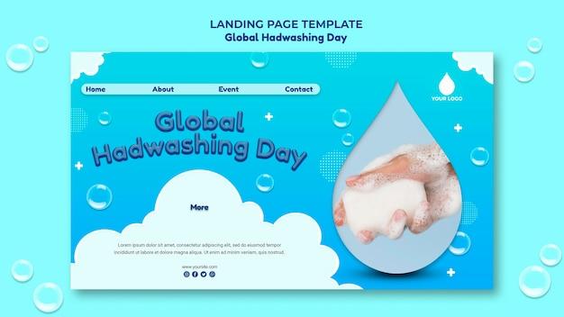 글로벌 손 씻기의 날 개념 방문 페이지 템플릿 무료 PSD 파일