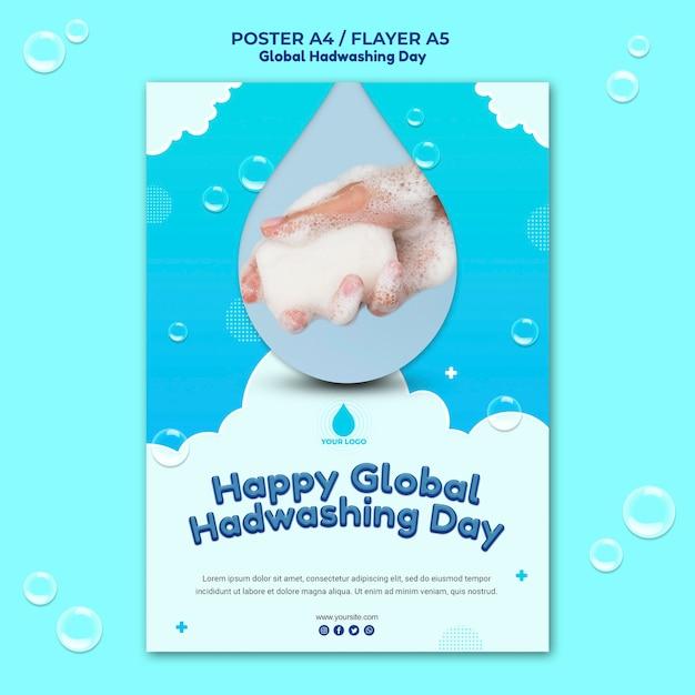 글로벌 손 씻기의 날 개념 포스터 템플릿 무료 PSD 파일