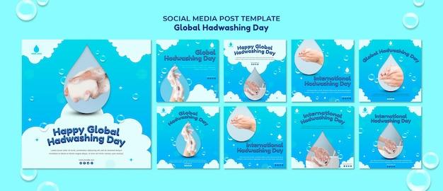 글로벌 손 씻기의 날 개념 소셜 미디어 게시물 템플릿 무료 PSD 파일