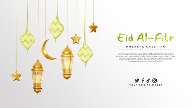 Greeting card  for eid mubarak with lamp and ketupat