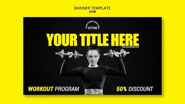 체육관 배너 템플릿 디자인 무료 PSD 파일