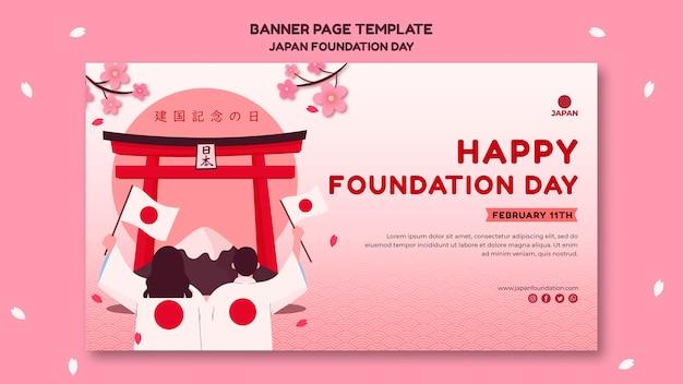 花のある日本創立記念日の横バナー 無料 Psd