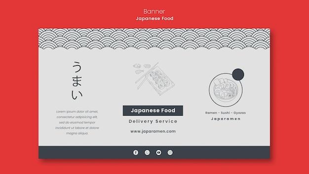일본 음식 레스토랑 가로 배너 무료 PSD 파일