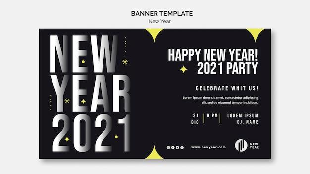 Горизонтальный баннер для новогодней вечеринки Бесплатные Psd