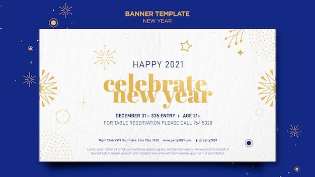 Горизонтальный баннер для празднования нового года Бесплатные Psd