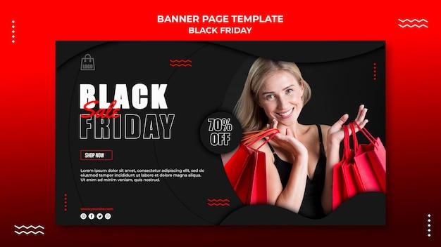 검은 금요일 판매 가로 배너 서식 파일 프리미엄 PSD 파일