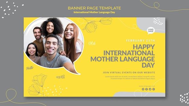국제 모국어의 날 배너 무료 PSD 파일