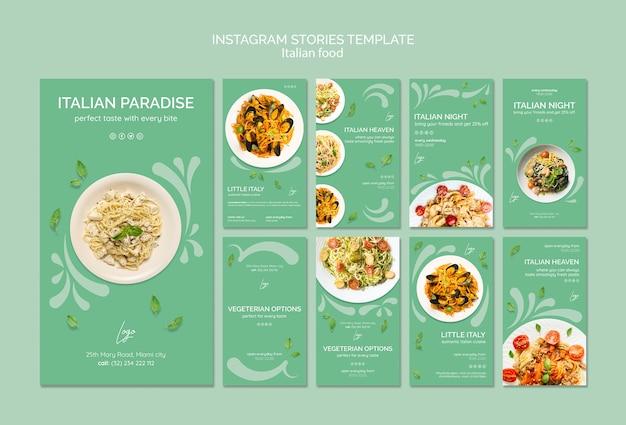 イタリア料理のinstagramストーリーテンプレート 無料 Psd