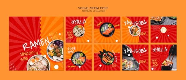 Instagram пост или квадратный баннер шаблон для азиатского японского ресторана о сушибар Бесплатные Psd