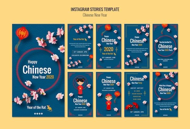 中国の新年のinstagramストーリー 無料 Psd