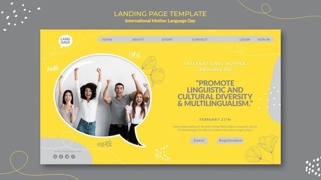 국제 모국어의 날 방문 페이지 무료 PSD 파일