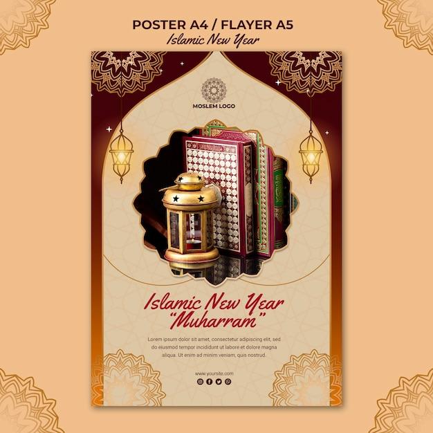 Шаблон исламского новогоднего плаката Бесплатные Psd