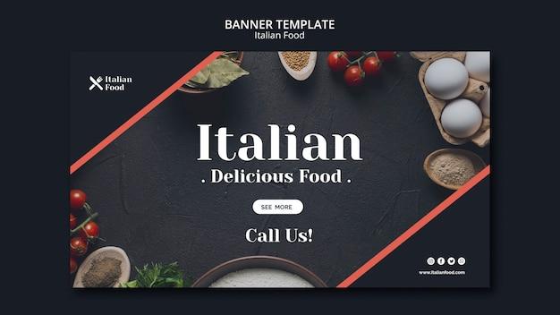 이탈리아 음식 개념 배너 서식 파일 무료 PSD 파일