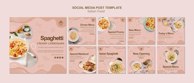 Шаблон поста в социальных сетях итальянской кухни Бесплатные Psd