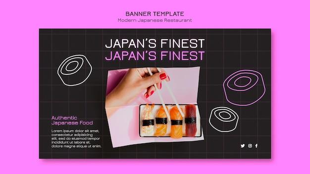日本の最高の寿司レストランバナーテンプレート 無料 Psd