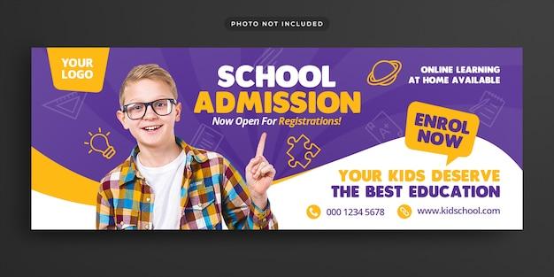 子供向け入学facebookタイムラインカバー&webバナー Premium Psd