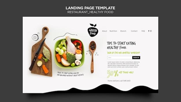 ランディングページの健康食品テンプレート Premium Psd