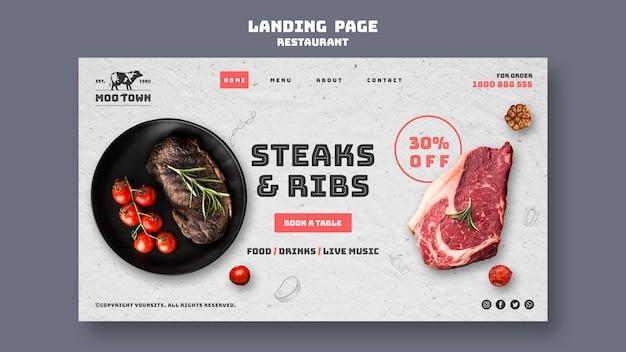 ランディングページテンプレートステーキレストラン 無料 Psd