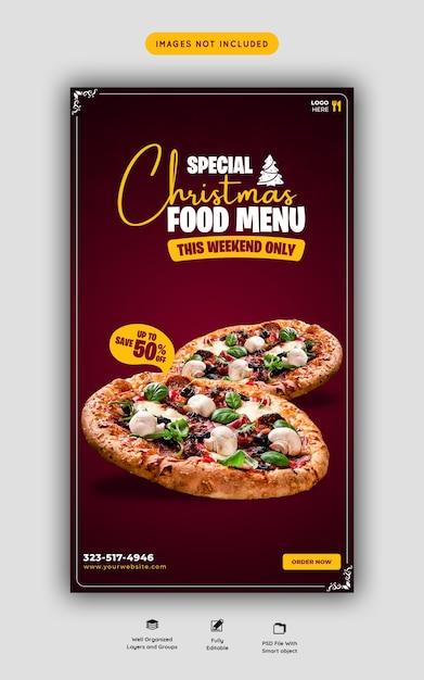 メリークリスマスフードメニューとおいしいピザソーシャルメディアストーリーテンプレート 無料 Psd