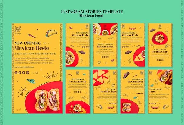 メキシコ料理instagramストーリーテンプレート 無料 Psd