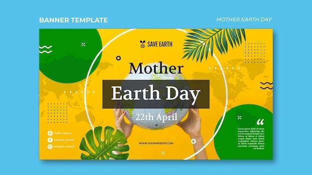 어머니 지구의 날 배너 서식 파일 무료 PSD 파일