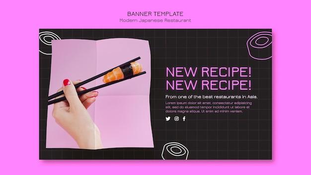 新しい寿司レシピバナーテンプレート 無料 Psd