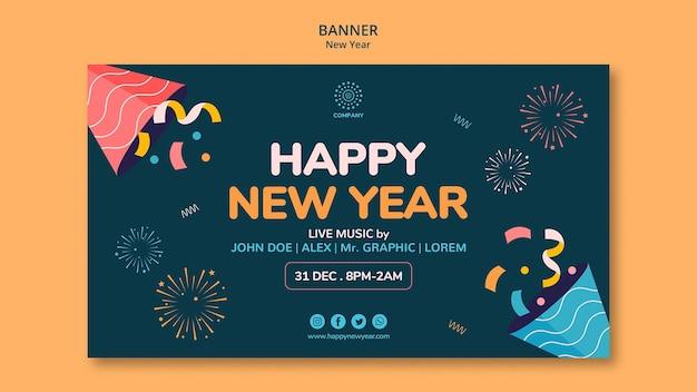 Новогодний шаблон баннера Бесплатные Psd
