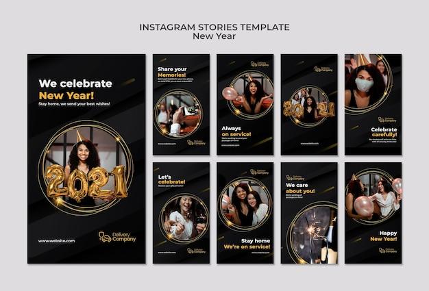 새해 소셜 미디어 스토리 템플릿 무료 PSD 파일