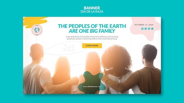 Люди - это один большой шаблон семейного баннера Бесплатные Psd