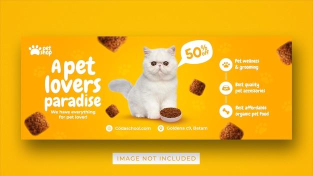 애완 동물 가게 홍보 소셜 미디어 페이스 북 커버 배너 템플릿 프리미엄 PSD 파일