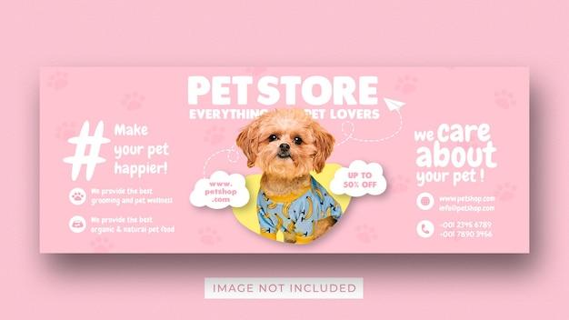 애완 동물 스토어 프로모션 소셜 미디어 페이스 북 커버 배너 템플릿 프리미엄 PSD 파일