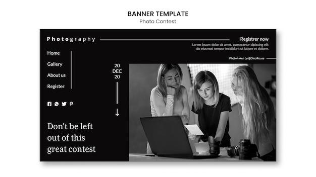 사진 콘테스트 배너 템플릿 디자인 무료 PSD 파일