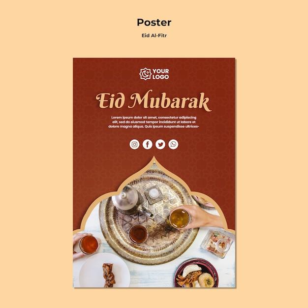 Плакат для рамадхана карима Бесплатные Psd