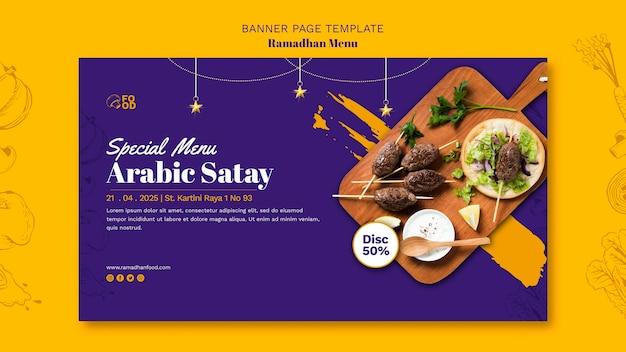 Рамадан меню баннер дизайн шаблона Premium Psd