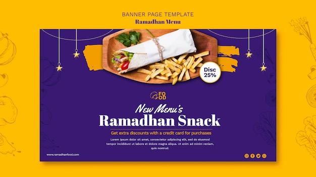 Рамадан шаблон меню баннера Бесплатные Psd