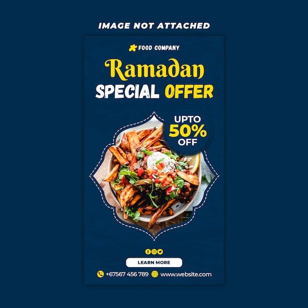 Рамадан instagram история шаблона Premium Psd