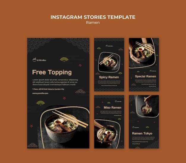 ラーメンコンセプトinstagramストーリーテンプレート Premium Psd