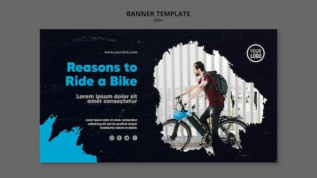 자전거 템플릿 배너를 타는 이유 프리미엄 PSD 파일