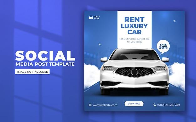 高級車のソーシャルメディアとinstagramの投稿テンプレートを借りる Premium Psd