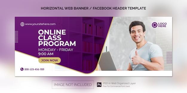Простой горизонтальный шаблон веб-баннера для продвижения программы онлайн-занятий Premium Psd