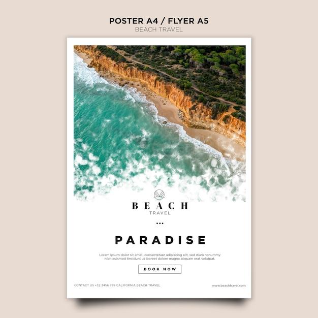 여름 파도 포스터 템플릿 무료 PSD 파일