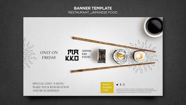寿司と箸のバナーのwebテンプレート 無料 Psd