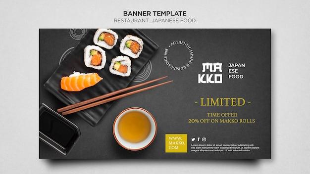 寿司とソースのバナーwebテンプレート 無料 Psd
