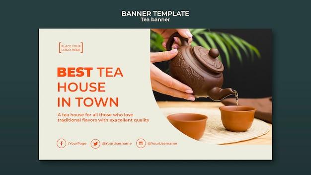 茶室広告バナーテンプレート 無料 Psd
