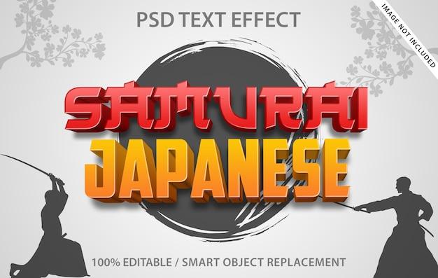 テキスト効果侍日本語テンプレート Premium Psd