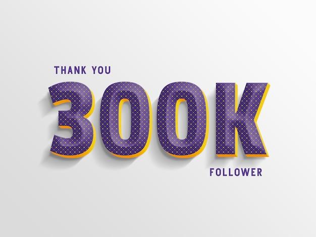 Спасибо 300 тыс. подписчиков, шаблон стиля текста Premium Psd