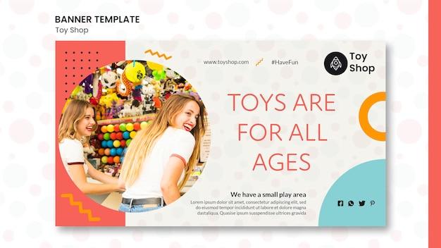 Шаблон баннера для магазина игрушек Бесплатные Psd