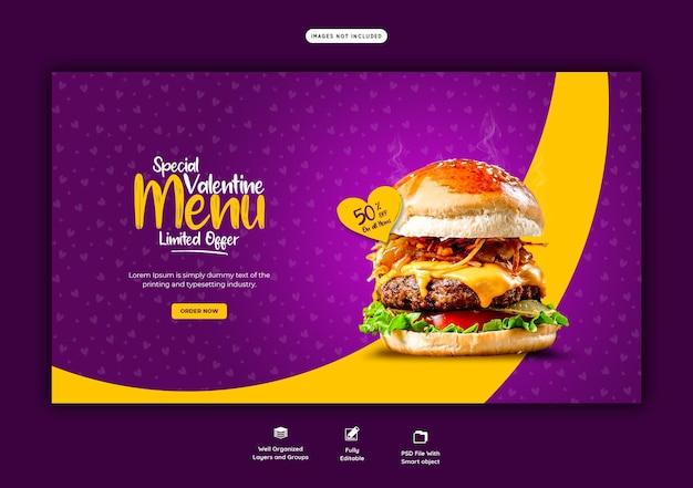 バレンタインのおいしいハンバーガーとフードメニューのwebバナーテンプレート Premium Psd